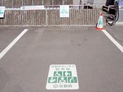 京都おもいやり駐車場の写真