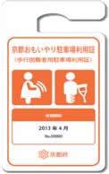 京都おもいやり駐車場利用証の写真