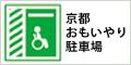 京都府の「おもいやり駐車場利用証制度」に協力しています。