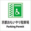 京都府の「おもいやり駐車場利用証制度」に協力しています。正方形バナー(横125ピクセル、縦125ピクセル)